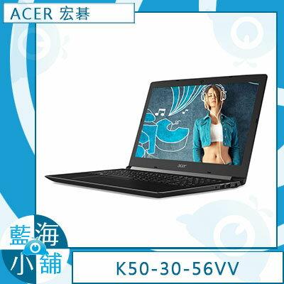 藍海小舖:ACER宏碁K50-30-56VV15吋筆記型電腦(7代Corei5∥940MX2G獨顯∥1TB+128GSSD)