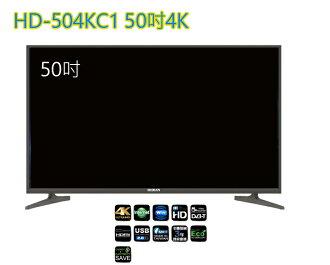 【禾聯】【福利新品】50吋 4K HD-504KC1 LED液晶顯示器+視訊盒 DR.K3C【含運送基本安裝】