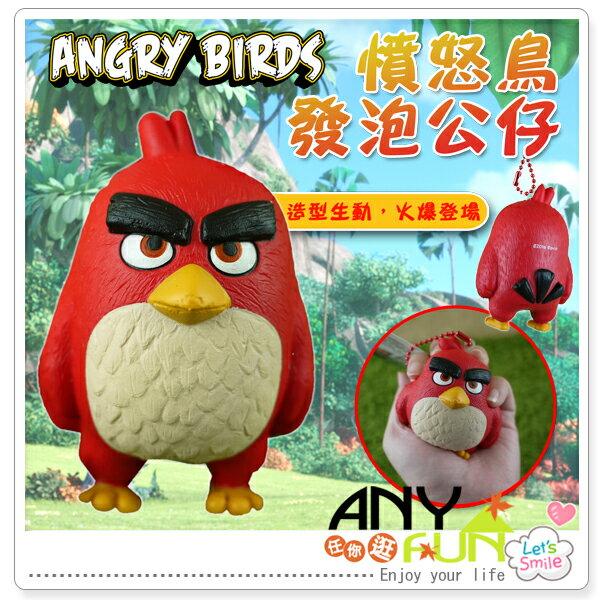 任你逛☆ 正版授權 Angry Birds 電影憤怒鳥發泡公仔 禮物 玩偶 發洩小物 玩具 anyfun【D6051】
