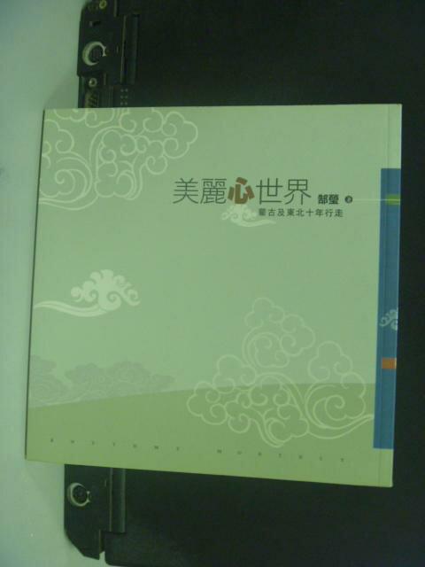 【書寶二手書T8/文學_LPT】美麗心世界_高醫