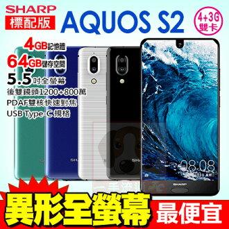 SHARP AQUOS S2 4G/64G 標配版 贈5200行動電源 5.5吋 智慧型手機 免運費