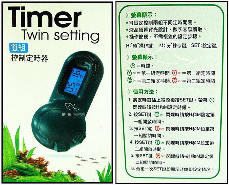 ^~第一佳水族寵物^~ 伊士達ISTA 電子液晶螢幕 ~ 雙組控制定時器 ^(雙插頭 、可