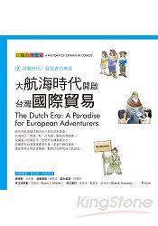 大航海時代的台灣國際貿易:認識台灣歷史2荷蘭時代:冒險者的樂園