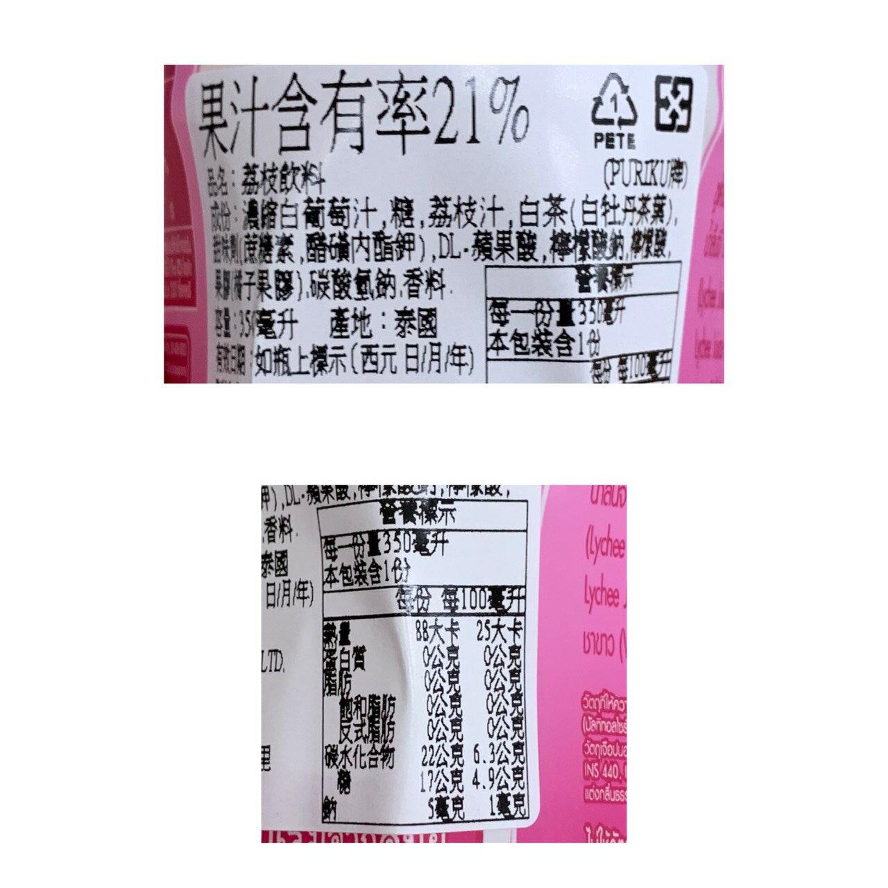 {泰菲印越} 泰國 chtan 荔枝飲料 350 ml