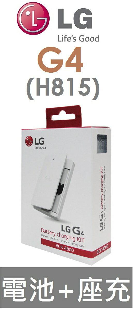 【原廠吊卡盒裝】樂金 LG G4(H815)原廠座充電池組 配件包