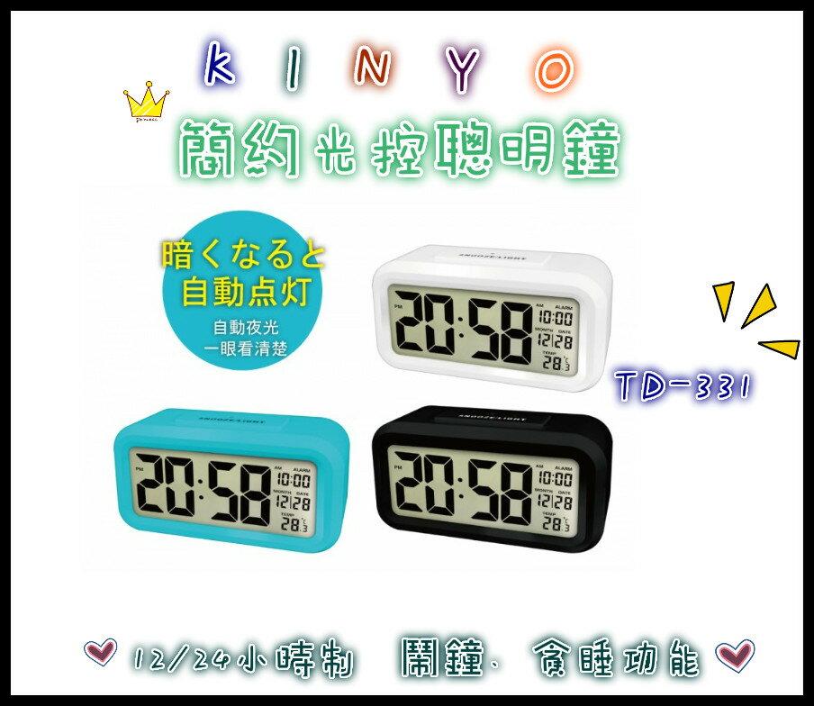 時鐘 耐嘉 KINYO 簡約光控聰明鐘 賣家送電池 TD-331 共三色 電子鐘 鬧鐘 早起 上班族 學生