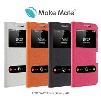 ~斯瑪鋒科技~Make Mate 貝殼美 SAMSUNG Galaxy A8 星河真皮皮套 開窗皮套 側翻皮套