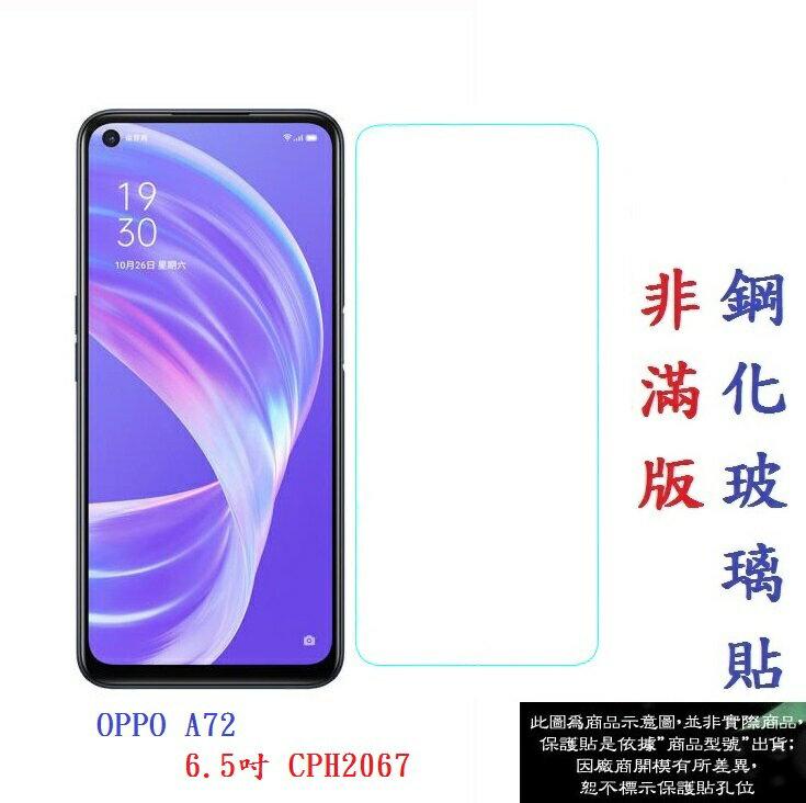 【促銷 高硬度】OPPO A72 6.5吋 CPH2067 非滿版9H玻璃貼 鋼化玻璃