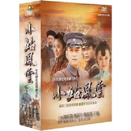 ~超取299 ~小站風雲DVD  全35集  18片  國語  閩南  陳昭榮  楊若兮