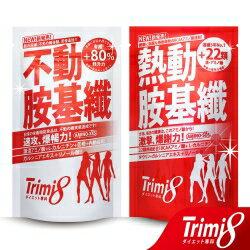 Trimi8 動不動都纖 (不動胺基纖72粒/包+熱動胺基纖72粒/包)【淨妍美肌】