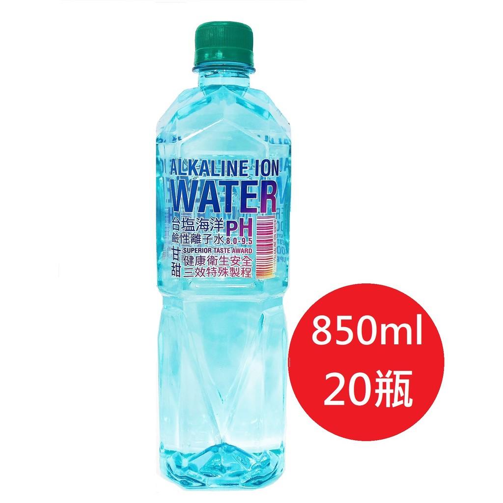 【台鹽】海洋鹼性離子水(850ml/20瓶/箱)餐飲貼標