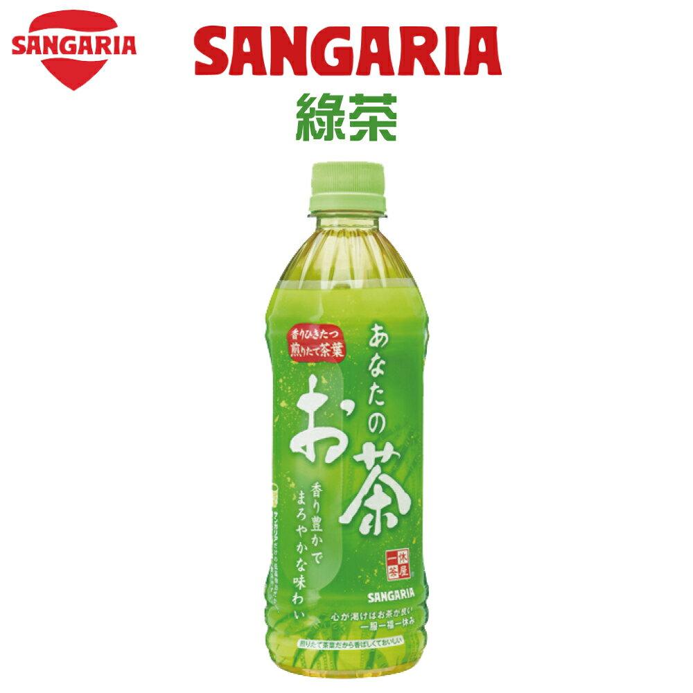 日本-Sangaria瓶裝綠茶系列-500ml瓶