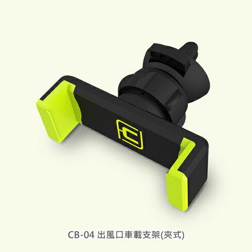 CAFELE出風口車載支架(夾式)車用出風口車架手機架手機車架車用支架汽車車架手機支架