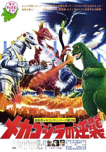 Everett Collection EVCMCDTEOFEC070H Terror of Mechagodzilla Aka Mekagojira No Gyakushu Aka Monsters From An Unknown Planet Aka The Terror of Godzilla Japanese Poster Art Top From Left -1975 Movie Poster Masterprint, 11 x 17 ba65f8f42bbe8686f29686c3aa21b1