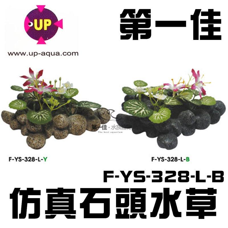 [第一佳 水族寵物] 台灣UP雅柏〔F-YS-328-L-B〕仿真石頭水草 超逼真造景裝飾 S