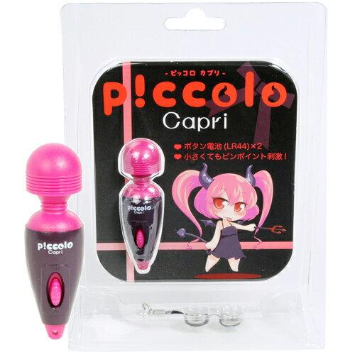 [漫朵拉情趣用品]日本NPG*piccolo ピッコロ カプリ 可愛小惡魔振動棒 DM-9151716