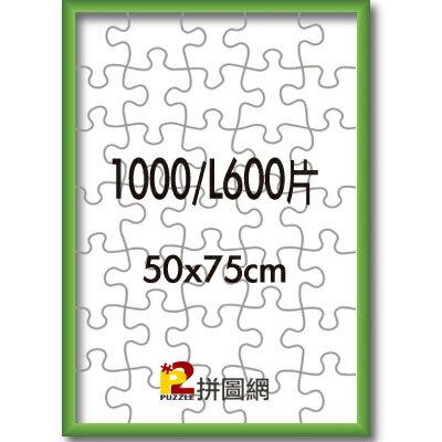 P2拼圖網:蘋果綠-1000L600片鋁框