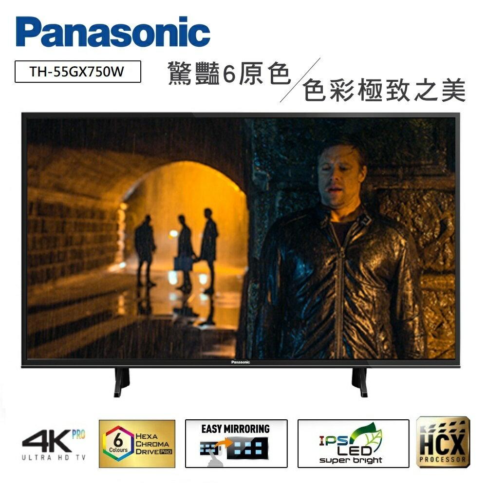 ★贈運動保溫瓶2入【Panasonic國際牌】55吋4K HDR連網液晶顯示器+視訊盒TH-55GX750W (含運費 / 6期0利率) 0