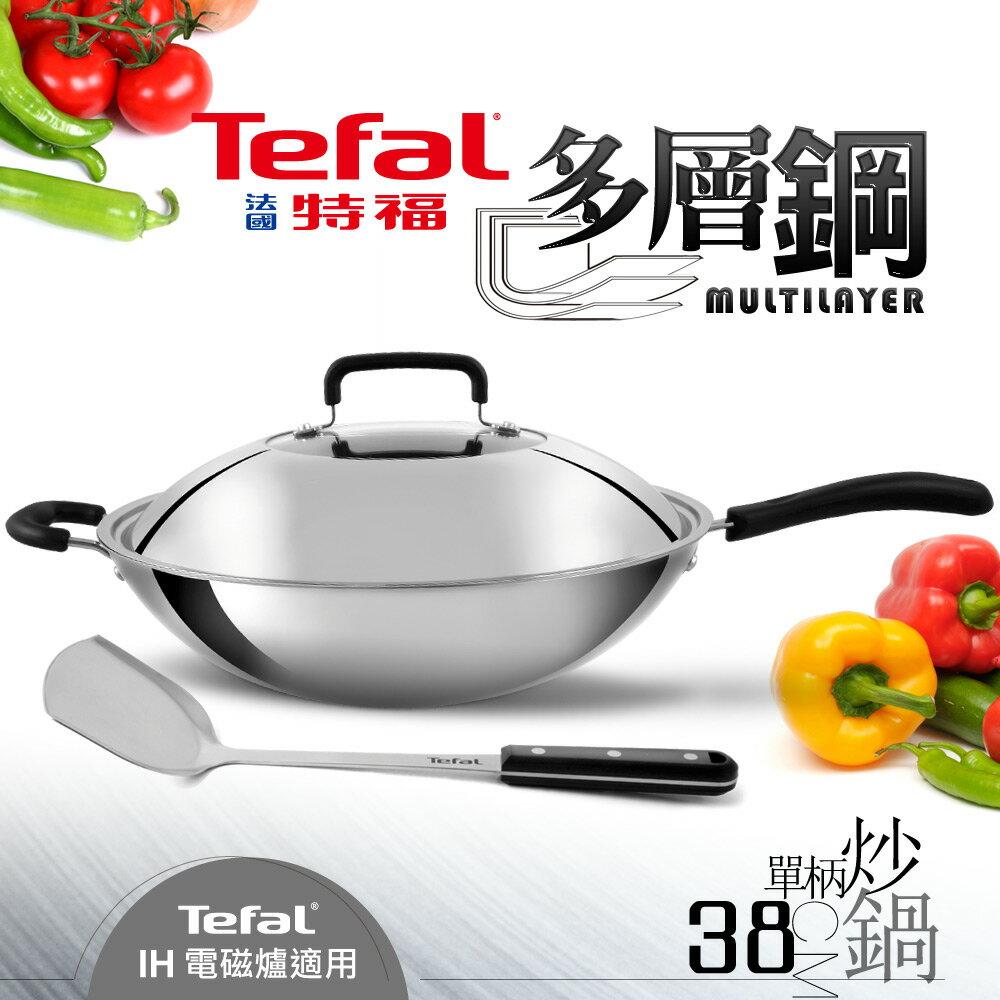 【Tefal法國特福】多層鋼單柄炒鍋+蓋/38CM