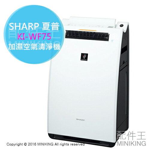 【配件王】日本代購 一年保 SHARP 夏普 KI-WF75 加濕 空氣清淨機 電氣集塵 手機連動 勝 KI-EX75