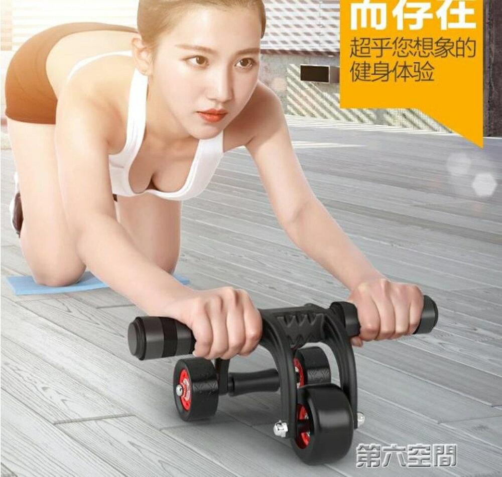 健腹輪 健腹輪腹肌輪健身器材 家用三輪健身器運動鍛煉器材俯臥撐健身輪 第六空間 聖誕節禮物