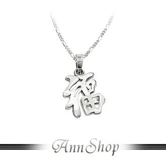 AnnShop小安的店【訂做商品‧925純銀-單中文字姓名項鍊】純銀客製化情人禮物SLMn701A