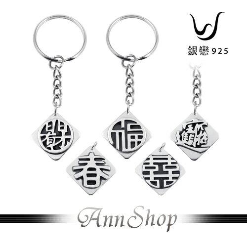 AnnShop【新春鑰匙圈‧共五款‧925純銀】【小款】z927-z931