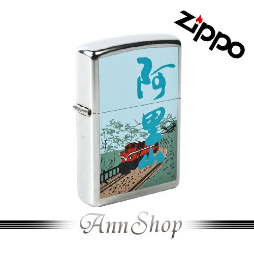 AnnShop【ZIPPO•台灣系列-阿里山打火機】小安的店小火車紀念品彩印上色防風防水禮品207-1