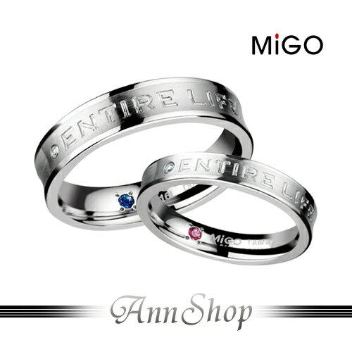 AnnShop【米格MiGO‧一生一世白鋼戒指】情人/情侶對戒SRD537-SRD538