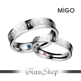 AnnShop【米格MiGO•一生一世白鋼戒指】情人/情侶對戒SRD537-SRD538