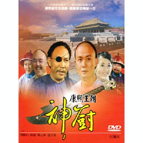 【超取299免運】康熙王朝-神廚DVD (全36集) 邢岷山/林心如