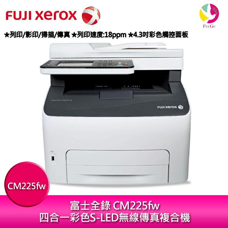 12期0利率  富士全錄 Fuji Xerox DocuPrint CM225fw 四合一