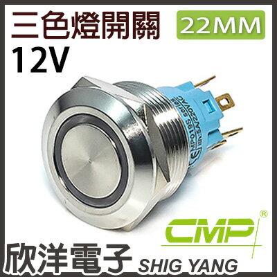 ※欣洋電子※22mm不鏽鋼金屬平面三色環形燈無段開關DC12VS2201A-12RGB紅綠藍三色光CMP西普