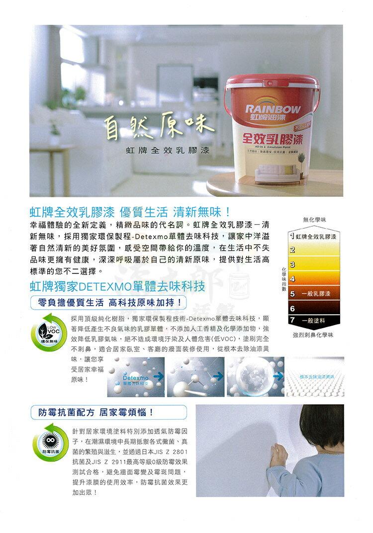 【漆太郎】虹牌458全效乳膠漆平光 1G(加侖)  /  5G(加侖) /  1L(公升) 618購物節 4