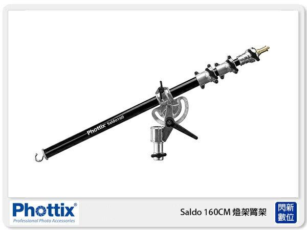 Phottix燈架延伸桿含轉接頭附沙袋不含燈架全長160公分88197(公司貨)
