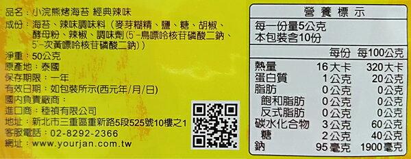小浣熊 烤海苔-經典辣味 50g / 包 2