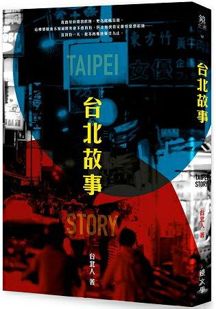台北故事 0