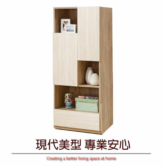 【綠家居】約可 時尚2.5尺雙色展示櫃/收納櫃