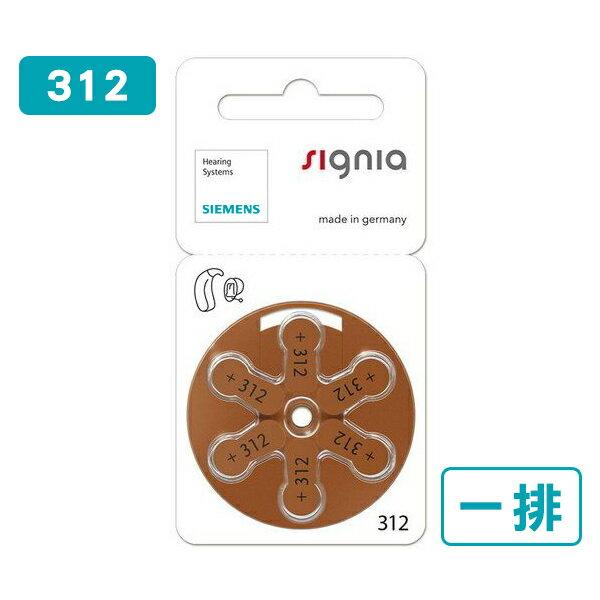 【德國西門子】助聽器電池 312 - 1排
