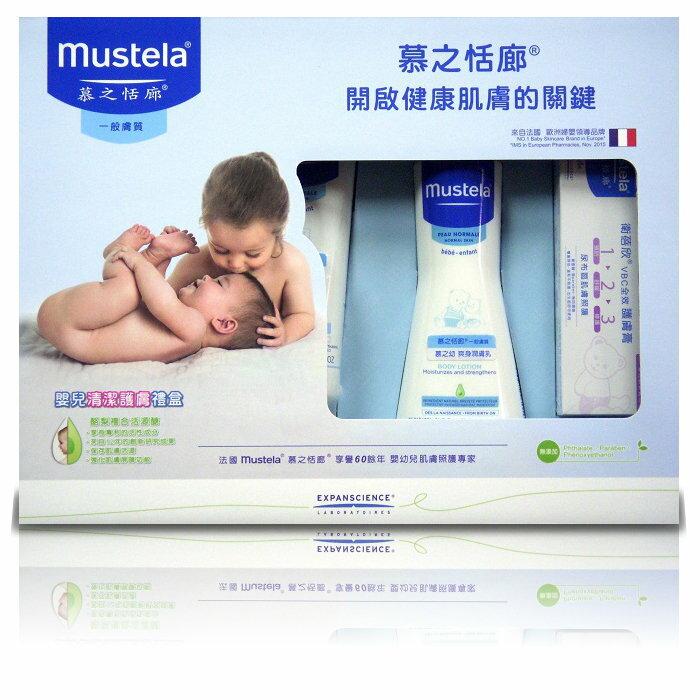 【淘氣寶寶】【Mustela系列滿399,即隨機加贈Mustela系列超值試用體驗】法國 慕之恬廊 Mustela 嬰兒清潔護膚禮盒