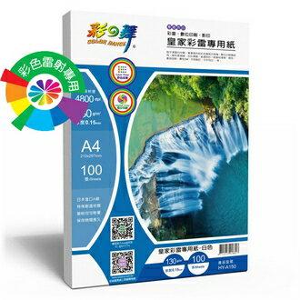 彩之舞 HY-A150 皇家彩雷專用紙 130g A4 - 100張/包