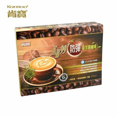 肯寶KB99~防彈綠拿鐵咖啡15公克×10包盒×2盒~特惠中~★全店滿499免運