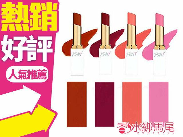 韓國 MEMEBOX x PONY 花季盛開漾色 唇膏 4.5g (4色任選)?香水綁馬尾?