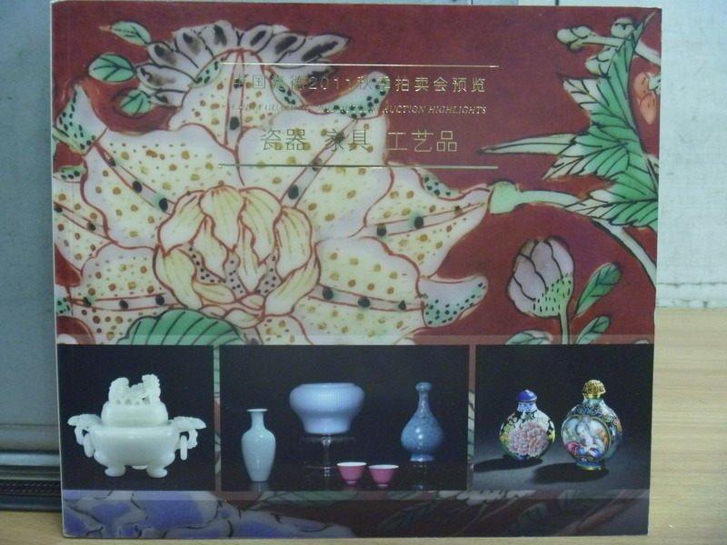 【書寶二手書T6/收藏_WFH】中國嘉德2011秋季拍賣會預覽_瓷器家具工藝品