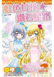 虹色女孩☆鑽石星路02