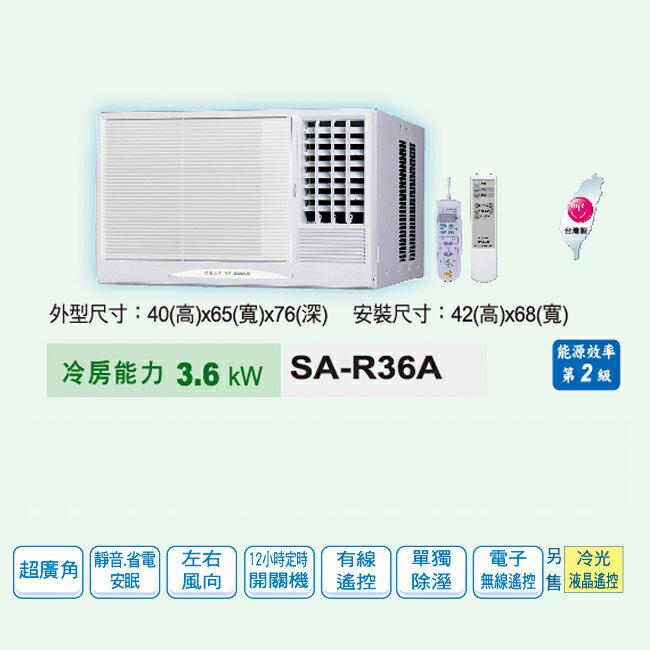 ~送↘聲寶~14吋電扇SK~FC14~SANLUX 三洋~5~7坪定頻窗型冷氣^(220V