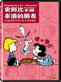 史努比卡通:永遠的朋友DVD