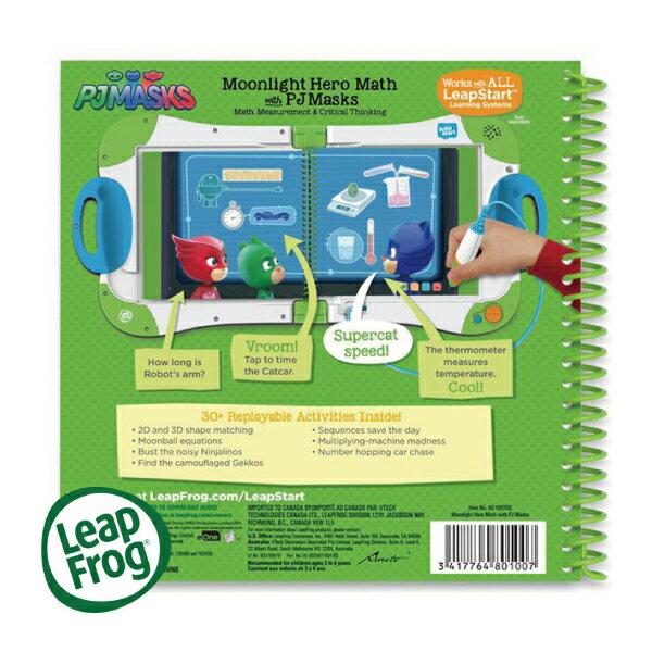 美國 LeapFrog 跳跳蛙 LeapStart 幼兒13-睡衣小英雄3D 全英行動學習書籍 3