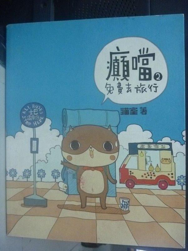 【書寶二手書T4/繪本_WDJ】癲噹2:免費去旅行_貓室