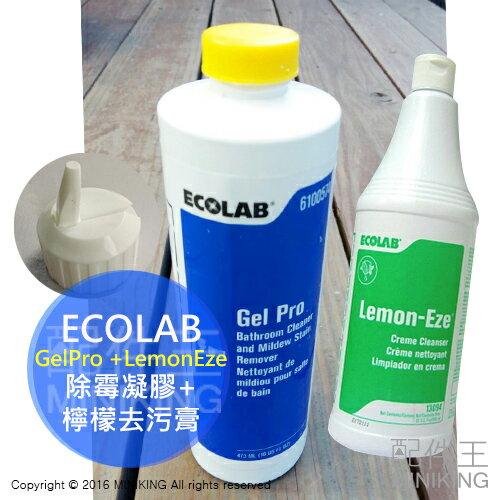【配件王】现货 免运 送挤压头 ECOLAB Gel Pro 矽立康除霉凝胶 + 柠檬去污膏 浴室除霉凝胶 除霉膏